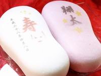 足なり餅(名前入り 星)