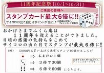 11周年記念祭