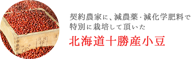 豆、契約農家に、減農薬・減化学肥料で特別に栽培して頂いた北海道十勝産小豆
