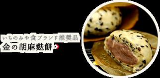 金の胡麻麩餅(いちのみや食ブランド推奨品)